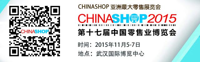 chinashop2015.jpg